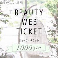 【現地払い専用】1,000円ビューティーチケット
