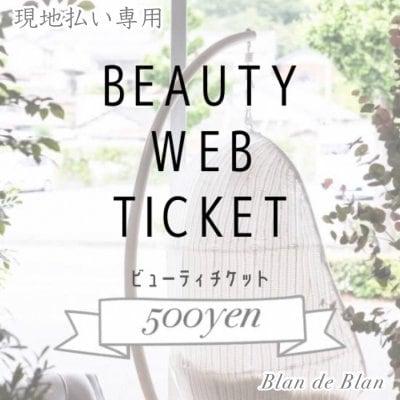 【現地払い専用】500円ビューティーチケット