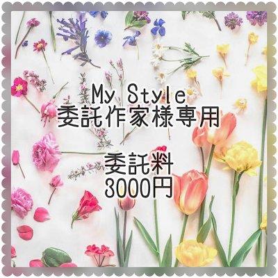 MyStyle委託作家様専用 委託料3000yen