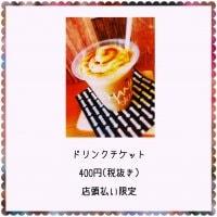 Little Cafe ドリンクチケット400yen 店頭払い限定