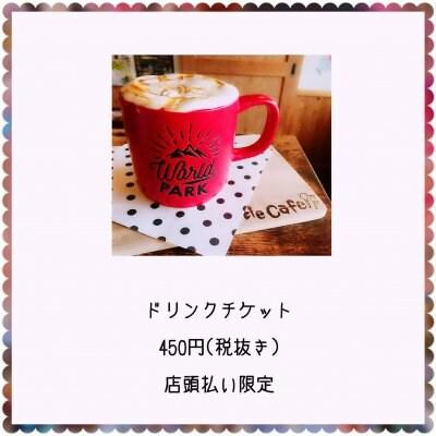 Little Cafe ドリンクチケット450yen 店頭払い限定