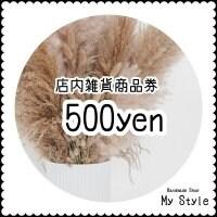 My Style 店内雑貨商品券 500yen 店頭払い限定