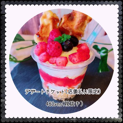 Little Cafe デザートチケット480yen 店頭払い限定