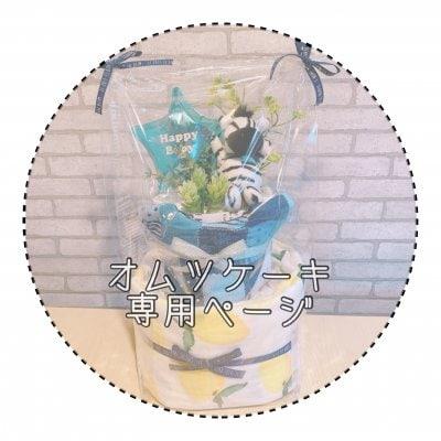 オムツケーキ専用ページ