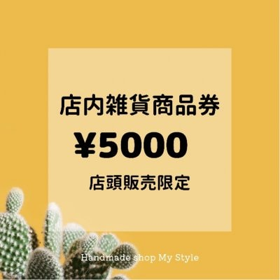 My Style 店内雑貨商品券 5000yen 店頭払い限定