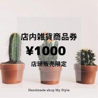 My Style 店内雑貨商品券 1000yen 店頭払い限定