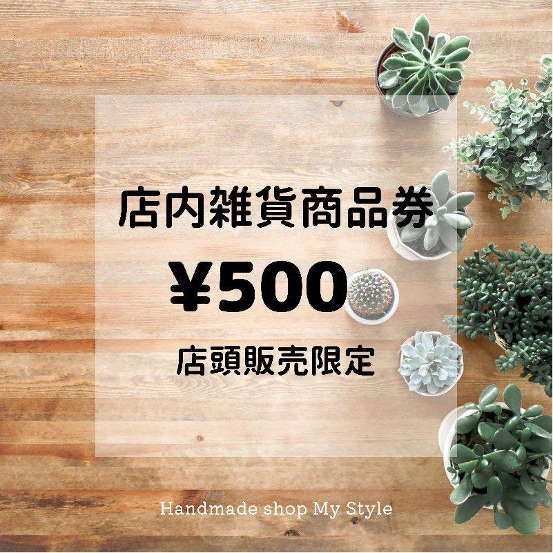 My Style 店内雑貨商品券 500yen 店頭払い限定のイメージその1
