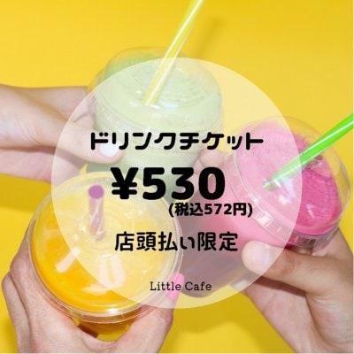 Little Cafe ドリンクチケット530yen 店頭払い限定