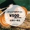 Little Cafe ドリンクチケット500yen 店頭払い限定