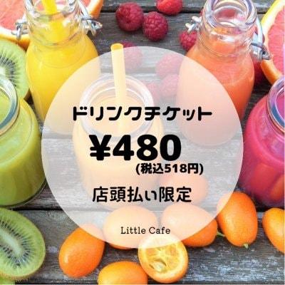 Little Cafe ドリンクチケット480yen 店頭払い限定
