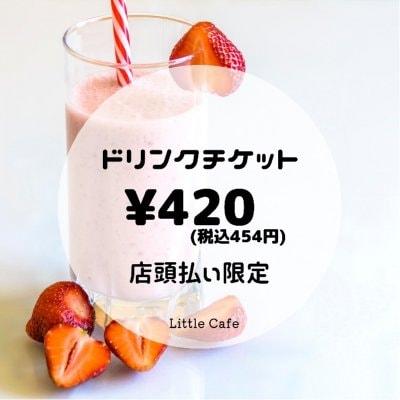Little Cafe ドリンクチケット420yen 店頭払い限定