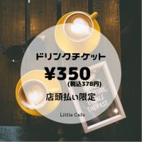 Little Cafe ドリンクチケット350yen 店頭払い限定