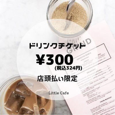 Little Cafe ドリンクチケット300yen 店頭払い限定