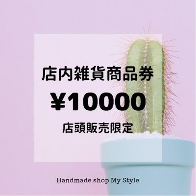My Style 店内雑貨商品券 10000yen 店頭払い限定