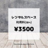 MyStyleレンタルスペース 利用料5時間3500yen