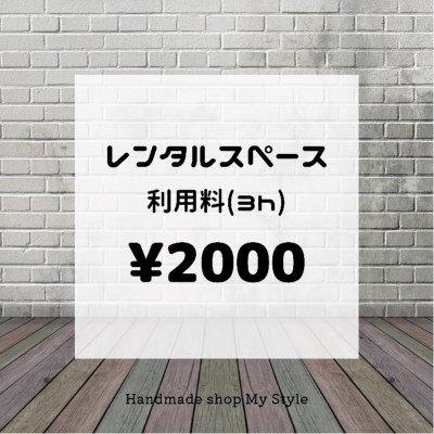 MyStyleレンタルスペース 利用料3時間2000yen