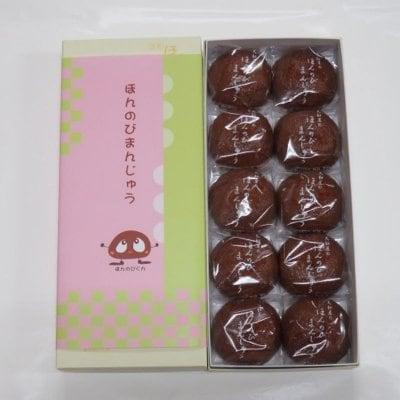 【店頭受け取り】ほんのびまんじゅう10個箱/大和屋菓子舗
