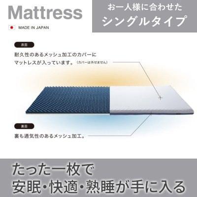 シングル 【品質が違う日本製マットレス】 腰痛対策 肩こり対策 耐圧分...