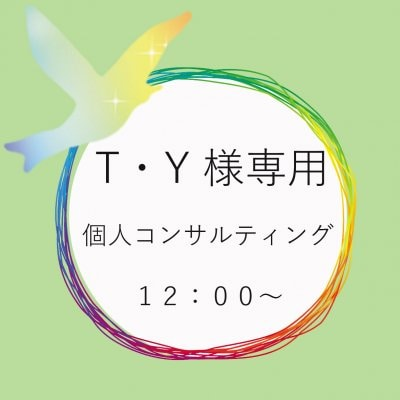 T・Y様専用個人コンサルティングチケット