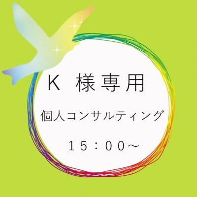K様専用個人コンサルティングチケット