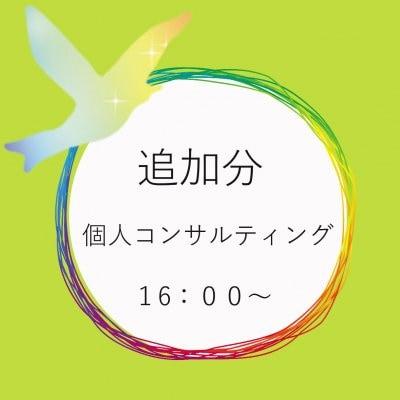 16:00〜個人コンサルティングチケット