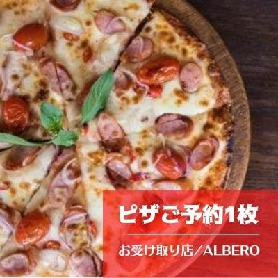 ピザ【1枚】ご予約チケット/ 神戸明石で人気のBakery Cafe ALBERO「店頭お渡し」