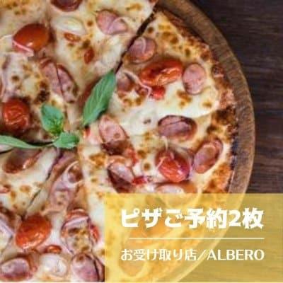 ピザ【2枚】ご予約チケット/ 神戸明石で人気のBakery Cafe ALBERO「店頭お渡し」