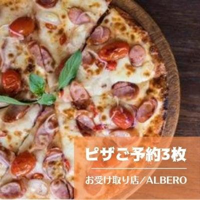 ピザ【3枚】ご予約チケット/ 神戸明石で人気のBakery Cafe ALBERO「店頭お渡し」