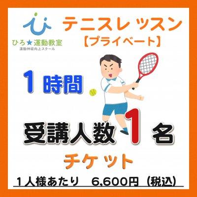 【テニスレッスン】1時間1名