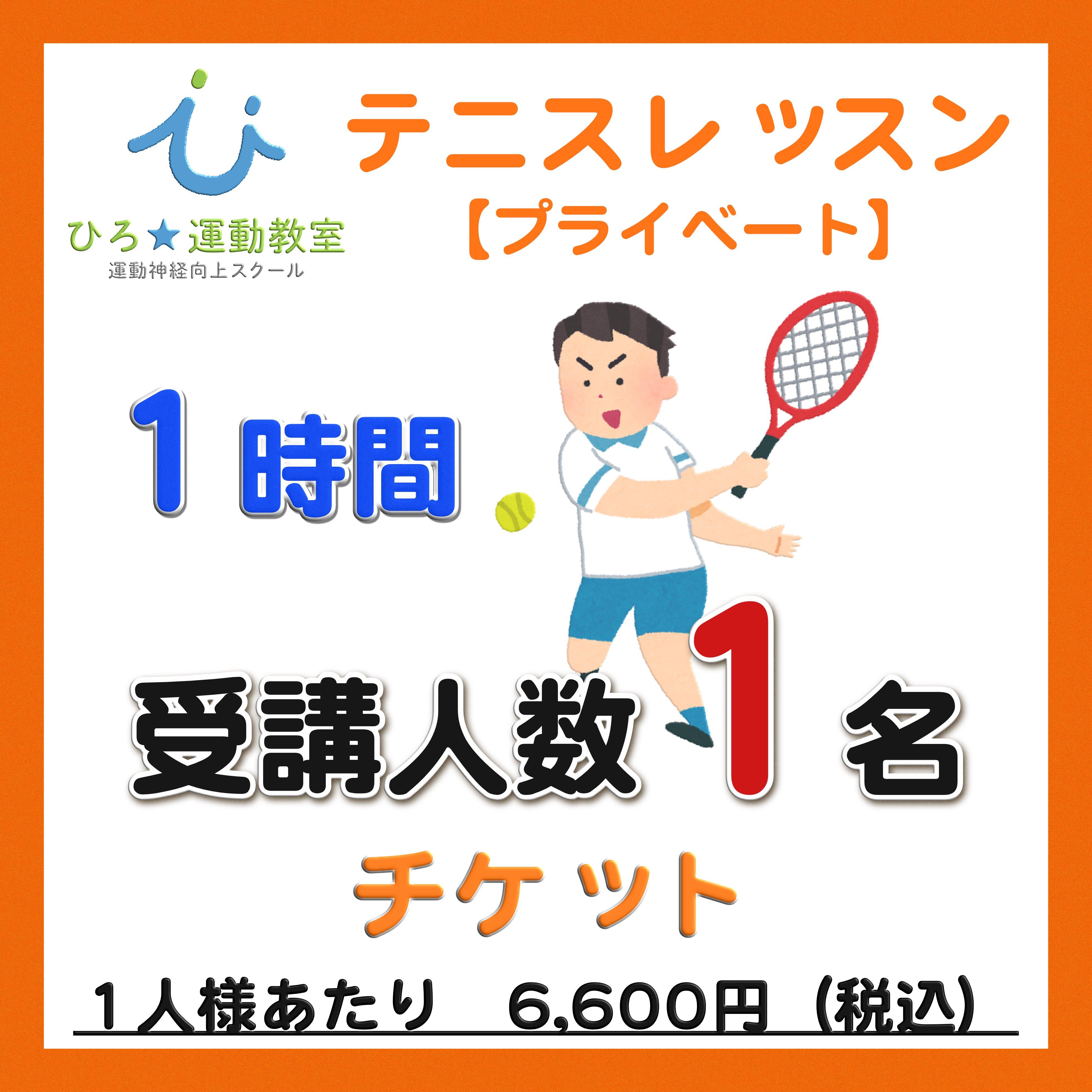 【テニスレッスン】1時間1名のイメージその1