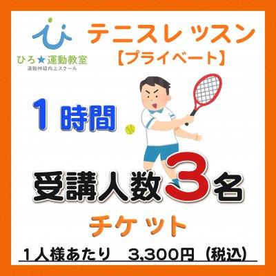 【テニスレッスン】1時間3名