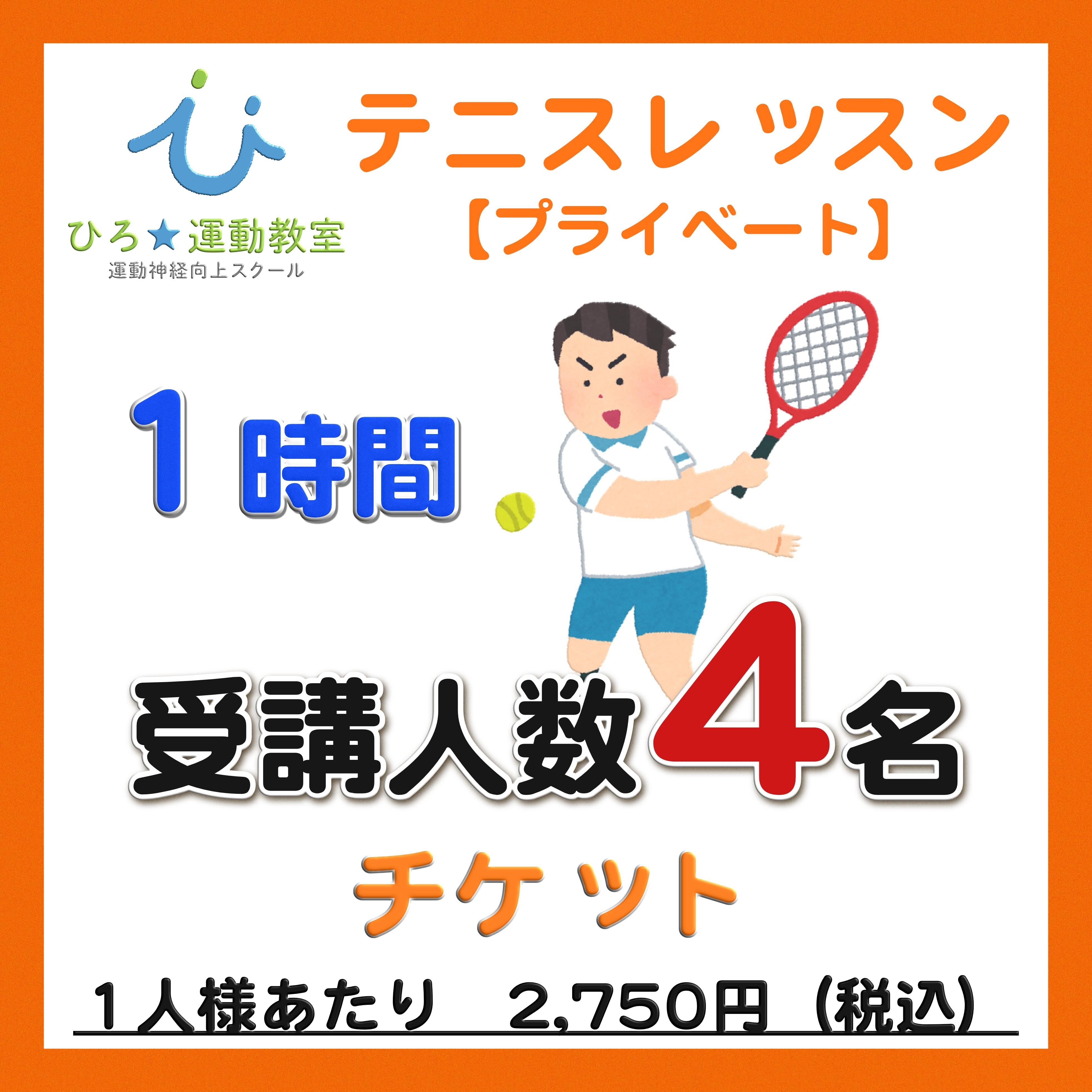 【テニスレッスン】1時間4名のイメージその1