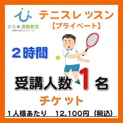 【テニスレッスン】2時間1名