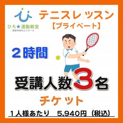 【テニスレッスン】2時間3名