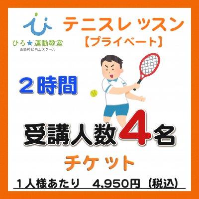 【テニスレッスン】2時間4名