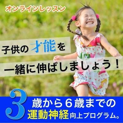 3歳から6歳までの運動神経向上プログラム【オンライン】30分