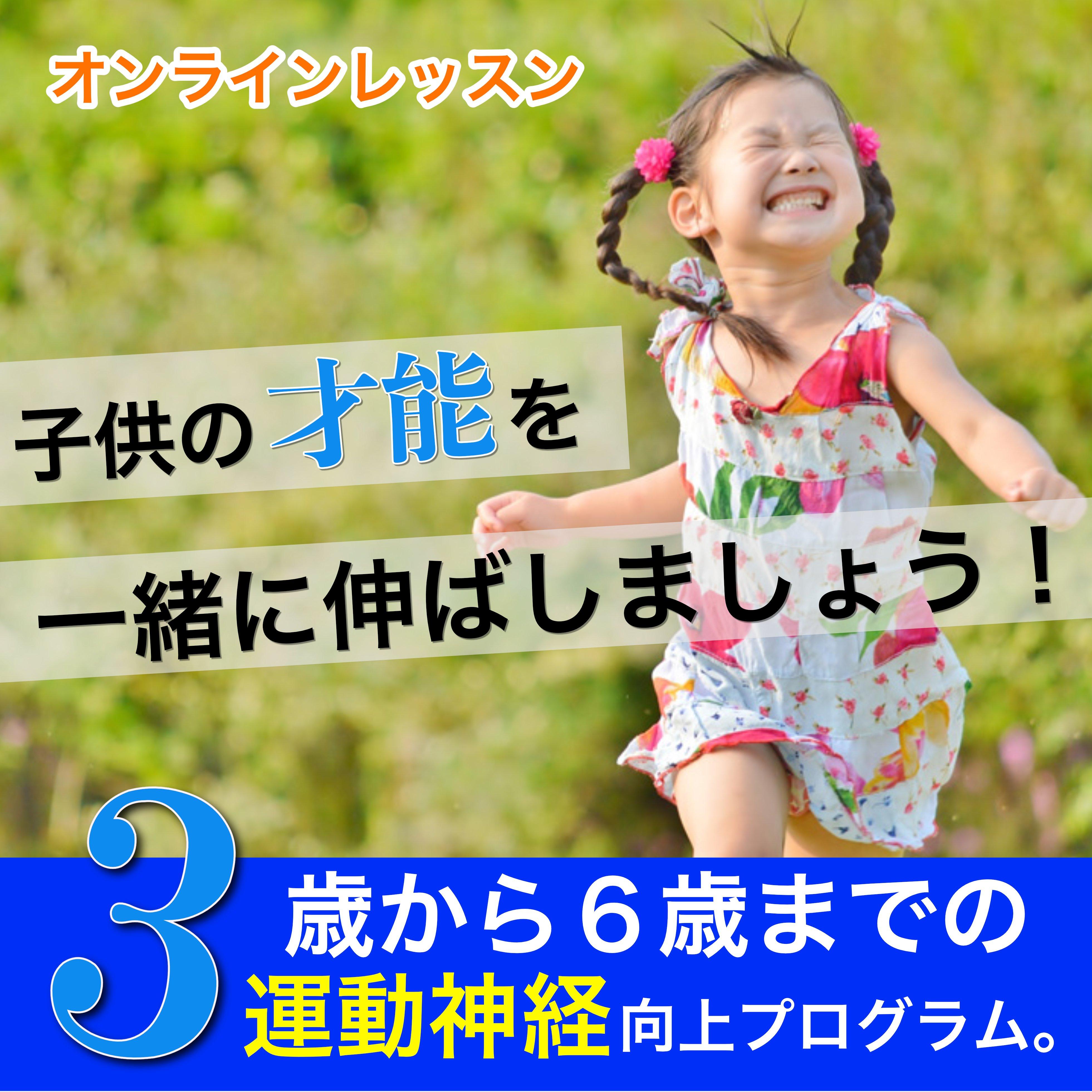 3歳から6歳までの運動神経向上プログラム【オンライン】30分のイメージその1