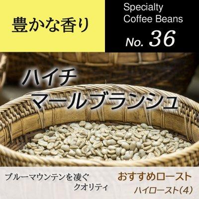 【最高級豆】ハイチ マールブランシュ 100g 自家焙煎