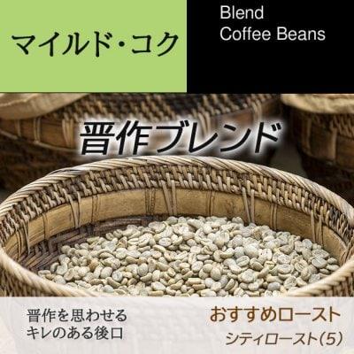 【オリジナルブレンド】晋作ブレンド コーヒー豆 100g 自家焙煎