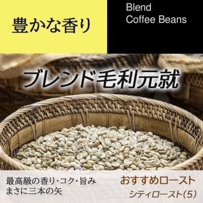 【オリジナルブレンド】ブレンド毛利元就 コーヒー豆 100g 自家焙煎
