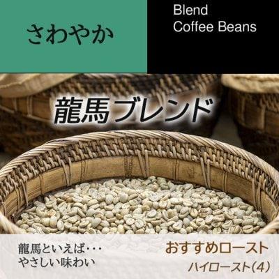 【オリジナルブレンド】龍馬ブレンド コーヒー豆 100g 自家焙煎