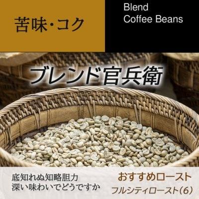 【オリジナルブレンド】ブレンド官兵衛 コーヒー豆 100g 自家焙煎