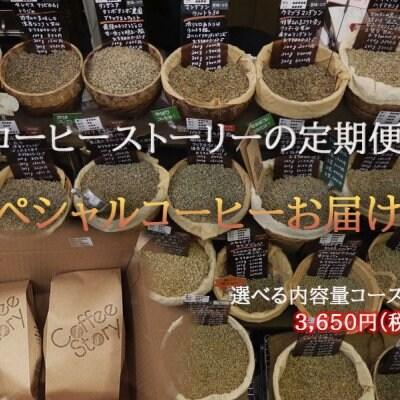 【定期便】「スペシャルコーヒーお届け便」 2袋コース (2種類×200g)...