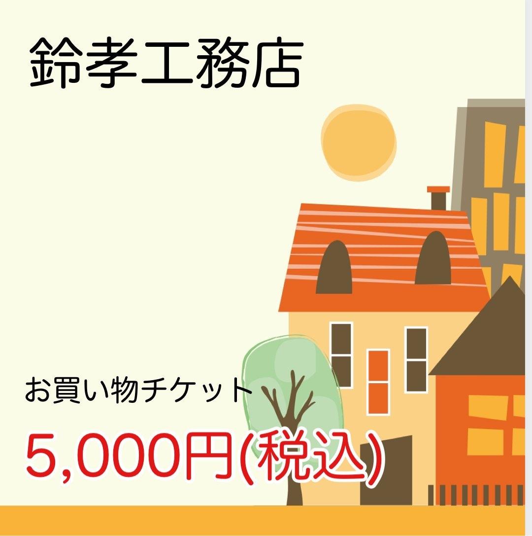 【現地払い専用】5000円お買い物チケットのイメージその1