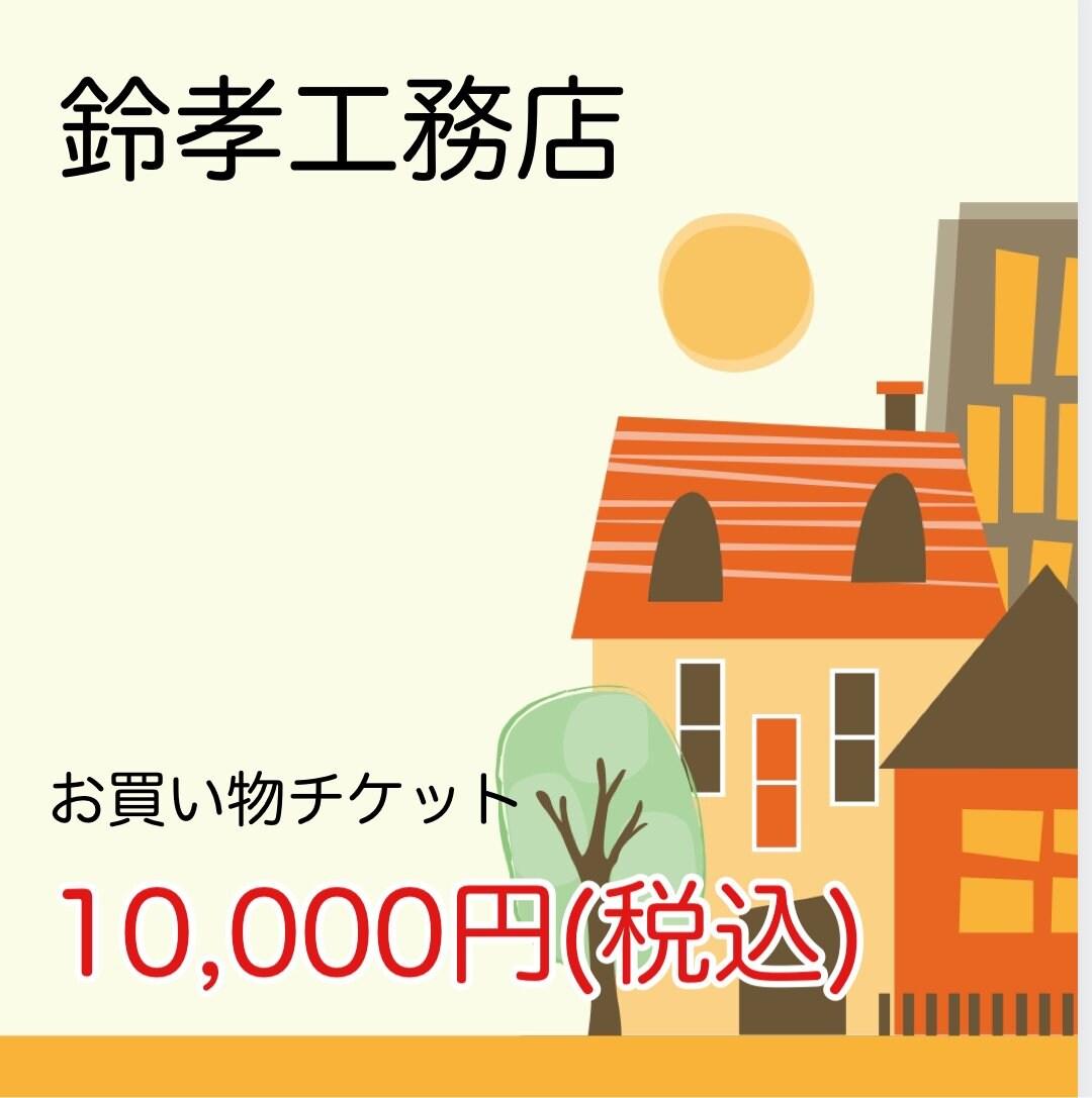 【現地払い専用】10,000円お買い物チケットのイメージその1