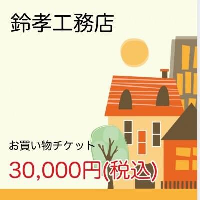 【現地払い専用】30,000円お買い物チケット