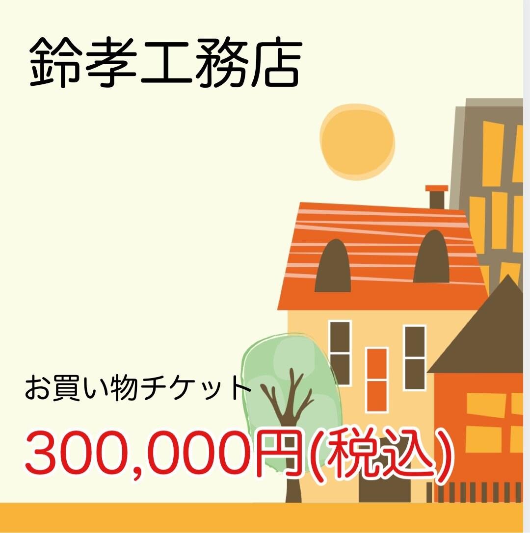 【現地払い専用】300,000円お買い物チケットのイメージその1