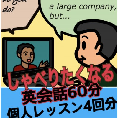 どんどん!しゃべりたくなる英会話(初級)|60分個人レッスン4回分