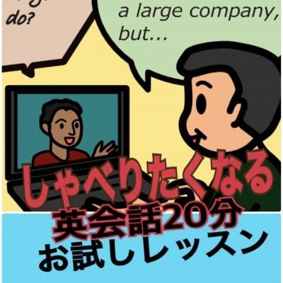 どんどん! しゃべりたくなる英会話(初級)|20分対面お試しレッスン500円|対象:当サロンに通える方