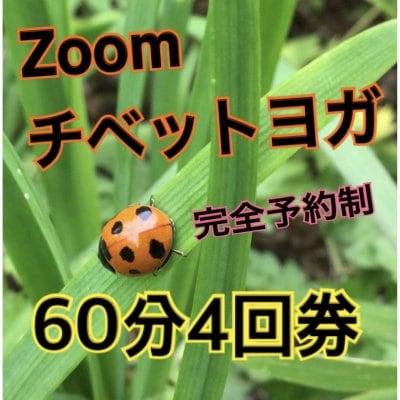 チームK様専用 Zoomチベットヨガ 完全予約制 60分4回券(3ヶ月間有効)